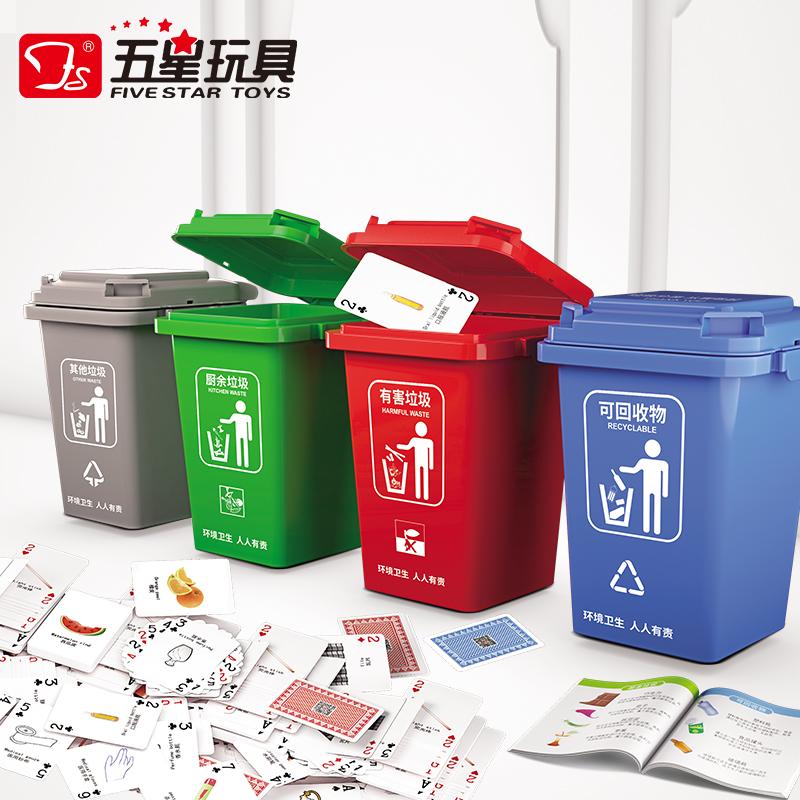 38150 多功能垃圾桶