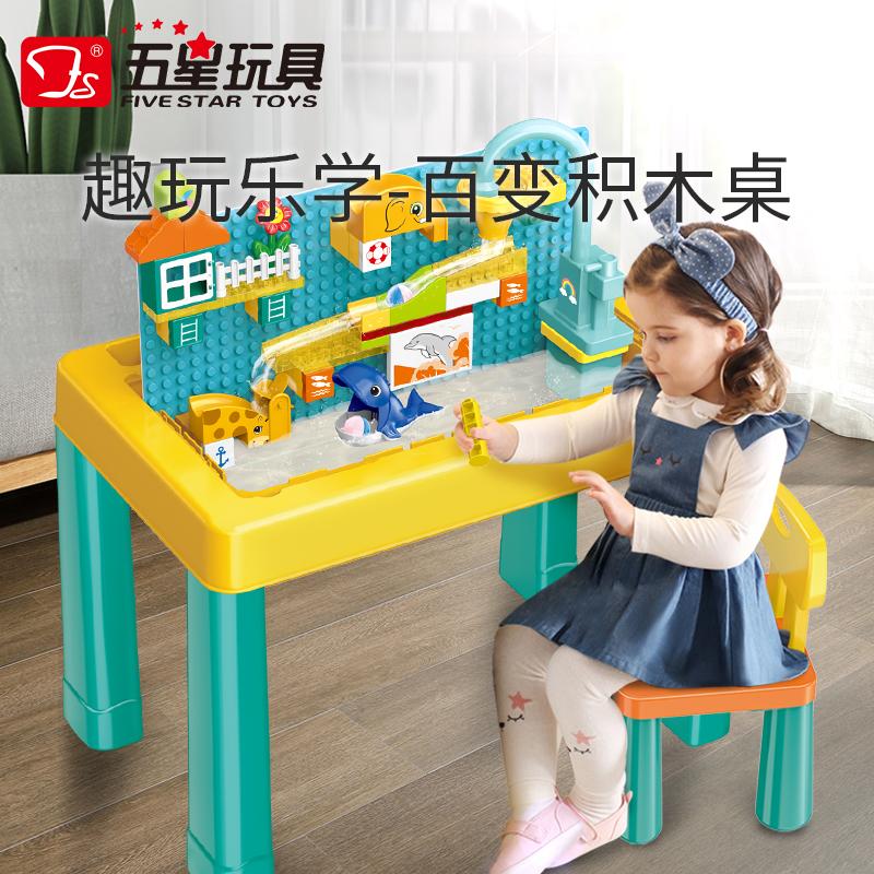 6013 DIY戏水积木桌